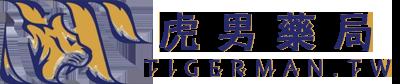 台灣日本藤素購買就在虎男藥局,正品保證10年實體店!